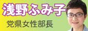 浅野ふみ子・党県女性部長ブログ