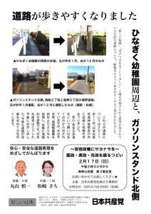 20190204海神歩道改善チラシ改のサムネイル