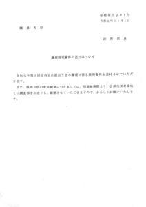 12月議会の議案説明資料の送付について(船橋市)のサムネイル