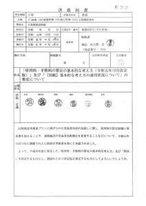 20191028使用料手数料の基本的な考え方と別表の起案書のサムネイル