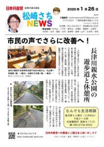 松崎ニュース20200126のサムネイル