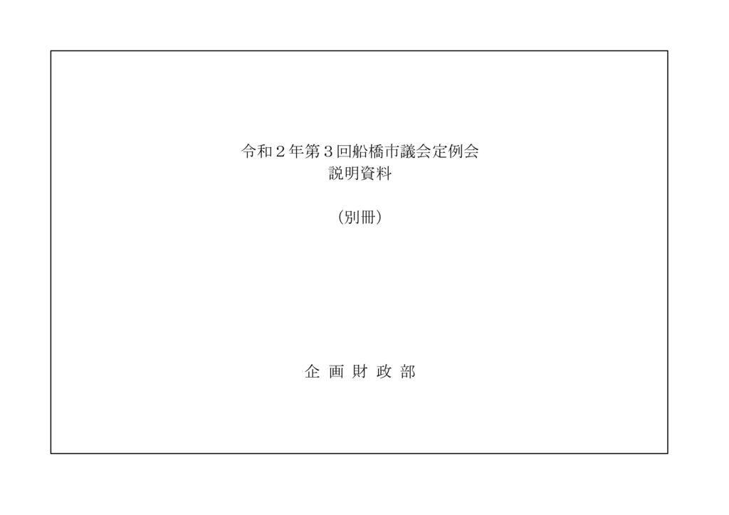 【企画財政部】議案説明資料(別冊)のサムネイル